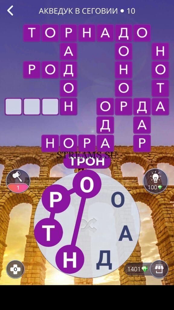 wow акведук сеговии 11